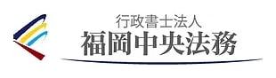 福岡中央法務